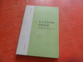多元文化中的中国思想:21世纪跨文化流通十六讲