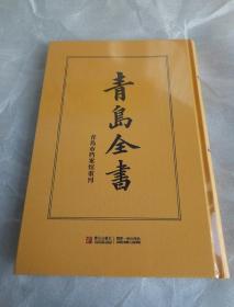 青岛全书  (青岛城市档案文献丛刊 )