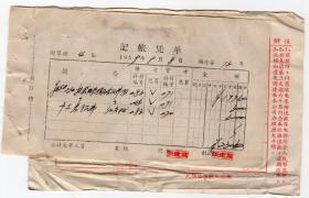 房屋水电专题---50年代发票单据-----1959年公私合营芜湖市明远电厂
