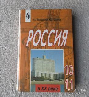 Россия в XX веке: учeбник для 10-11 клaссoв(精装俄文原版)