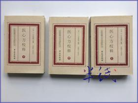 医心方校释 全三册 2001年初版仅印1000册