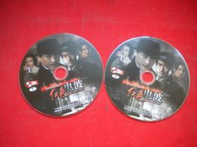 《红色电波》,DVD2张,海南音像出品10品,N295号,影碟