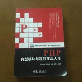 PHP典型模块与项目实战大全 潘凯华著(正版无盘)