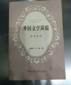 外国文学简编[欧美部分]