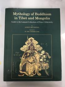 Mythology of Buddhism in Tibet and Mongolia/藏蒙佛教神话/Guide to the Lamaist Collection of  Prince Ukhtomsky