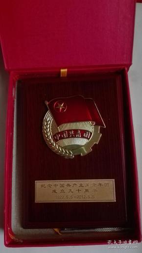 纪念中国共产主义青年团成立九十周年。徽章。