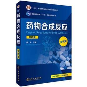 药物合成反应(闻韧 )(第四版) 闻韧  化学工业出版社 9787122286864