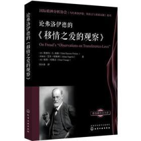 国际精神分析协会《当代弗洛伊德:转折点与重要议题》系列--论弗洛伊德的《移情之爱的观察》 埃塞尔S.珀森、(阿根廷)艾本哈格林、彼得 化学工业出版社 97871