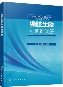 橡胶生胶与助剂问答 杨慧,翁国文 化学工业出版社 9787122327826