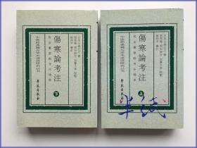 伤寒论考注 附金匮要略考注残卷 上下 2001年初版仅印1000册