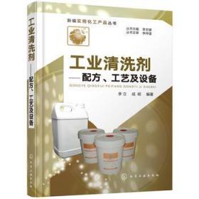 工业清洗剂——配方、工艺及设备 李立,成昭 化学工业出版社 9787122332394
