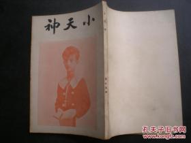 民國26年初版 安慶梅主教 《小天神》》  好品  一版一印