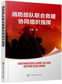 消防部队联合救援协同组织指挥 刘静  化学工业出版社 9787122329776