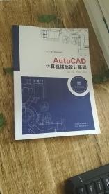 Auto CAD 计算机辅助设计基础-+