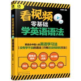 看视频零基础学英语语法 宋德伟 化学工业出版社 9787122336286