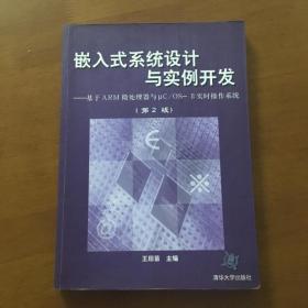 嵌入式系统设计与实例开发:基于ARM微处理器与uc/OS-II实时操作系统(第2版)