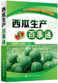 西瓜生产百事通 贾文海,李晶晶   化学工业出版社 9787122332912