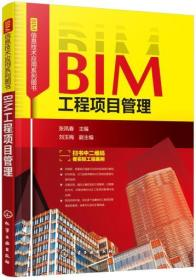 BIM信息技术应用系列图书--BIM工程项目管理 张凤春   刘玉梅 化学工业出版社 9787122334336