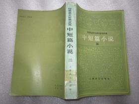 陀思妥耶夫斯基作品集 中短篇小说(二)F