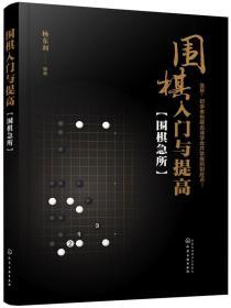 围棋入门与提高:围棋急所 杨东利 化学工业出版社 9787122337450