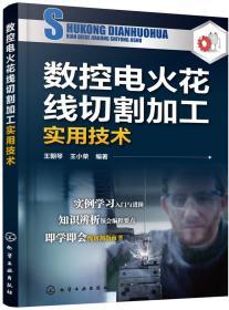 数控电火花线切割加工实用技术 王朝琴,王小荣 化学工业出版社 9787122328045