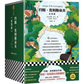 现货正版 约翰克利斯朵夫 罗曼罗兰著傅雷译 全4册 原著原版全译本