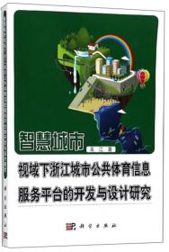 智慧城市视域下浙江城市公共体育信息服务平台的开发与设计研究