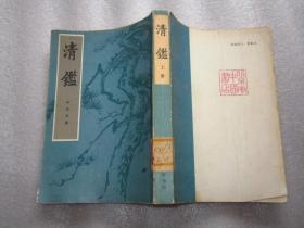 清鑑(上册)(据世界书局1936年版影印)F