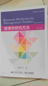 管理学研究方法(第三版)