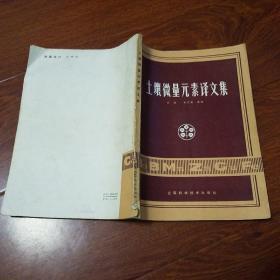 土壤微量元素译文集