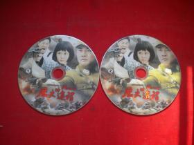 《历史的进程》,DVD2张,广东音像出品10品,N298号,影碟