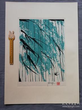 日本的四季 柳 宫田雅之 1977年作品 限100之26,带签名,钤印