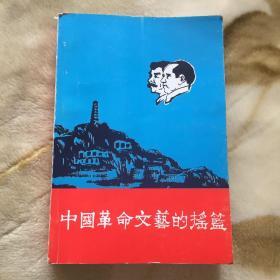 中国革命文艺的摇篮