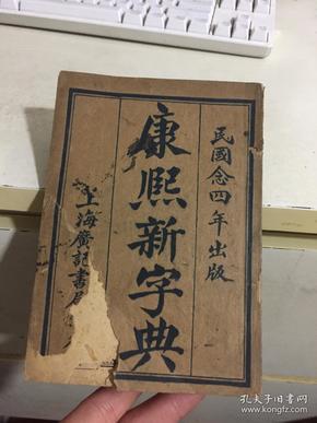 康熙新字典(全书一册)【上海广记书局印行 民国二十四年印】