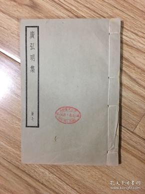 民国中华书局精印四部备要《广弘明集》(册7,卷31-35)