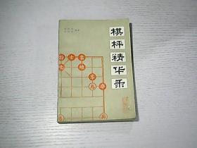 棋枰精华录