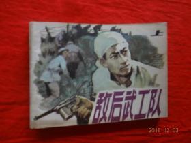 连环画:敌后武工队(上)