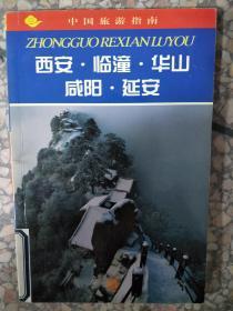 特价现货!中国旅游指南.热线游.西安·临潼·华山·咸阳·延安9787101028515