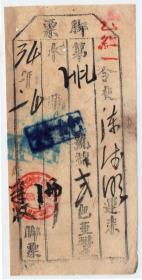 盐专题---民国发票单据-----民国34年4月2日,脚户,陈法明,运盐贰包,