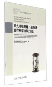 天九湾福费廷二级市场合作框架协议2.0版