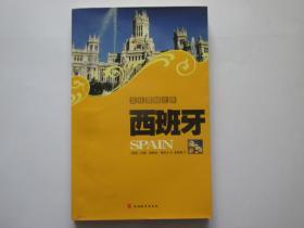 文化震撼之旅西班牙