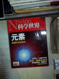 科学世界 2011  3。,。