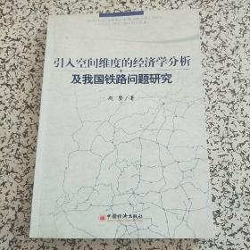 引入空间维度的经济学分析及我国铁路问题研究