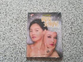 揭发女明星 — 美容大王2  全新 有塑封