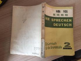德語基礎教程 2