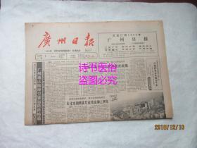 老报纸:广州日报 1987年11月1日 第8763号——广州地区陆海空客运路路畅通、苏联著名新闻人士谈已故三位领导人的功过、古筝名家陈安华