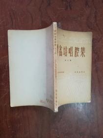 【谭鑫培唱腔集(第三辑)(初版)1版1