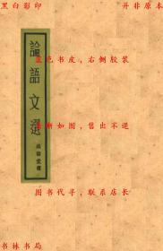 论语文选-林语堂选-民国时代图书公司刊本(复印本)
