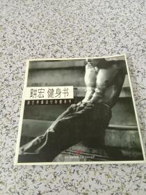 畊宏健身书