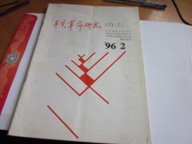 辛亥革命研究动态1996年第2期